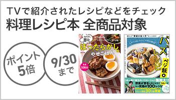 料理レシピ本 ポイント5倍  ~9/30