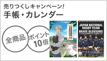 手帳・カレンダー売りつくしポイント10倍キャンペーン  ~1/23
