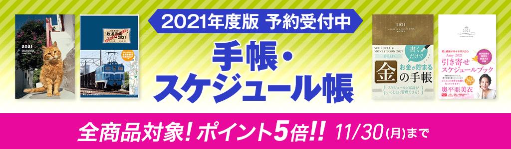 honto - 2021年度版 予約受付中 手帳・スケジュール帳 全商品対象! ポイント5倍!:紙の本