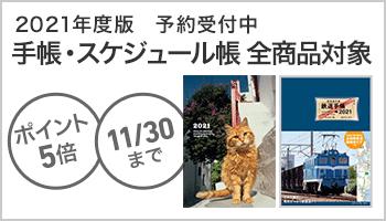 2021年度版 予約受付中 手帳・スケジュール帳 全商品対象! ポイント5倍!