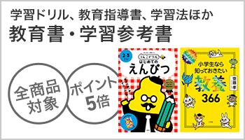教育書・学習参考書ポイント5倍  ~6/30