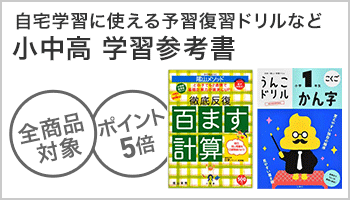 小中高学校 学習参考書 ポイント5倍キャンペーン  ~3/19