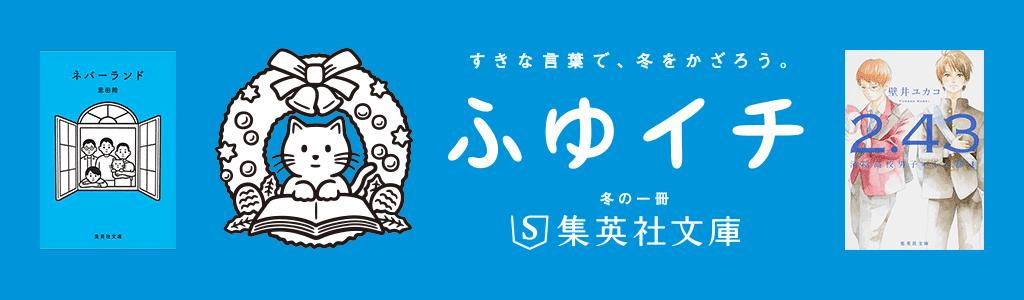 honto - ふゆイチ2020:紙の本