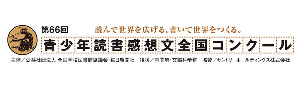 honto - 第66回青少年読書感想文全国コンクール:紙の本