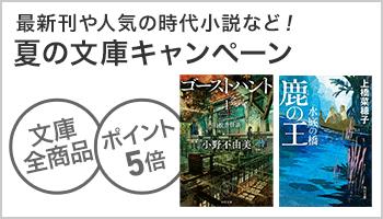 夏の文庫キャンペーン ポイント5倍  ~7/31