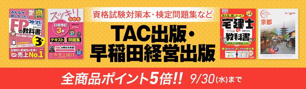 honto - 資格試験対策本・検定問題集など TAC出版・早稲田経営出版 全商品ポイント5倍!:紙の本