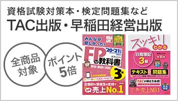 資格試験対策本・検定問題集など TAC出版・早稲田経営出版 全商品ポイント5倍!