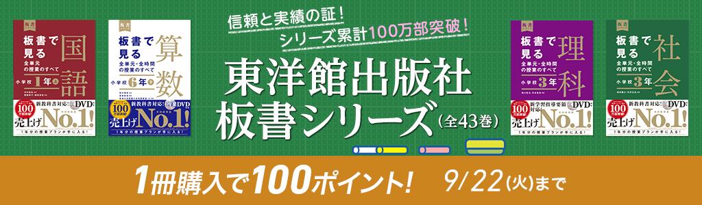 東洋館出版社 板書シリーズ(全43巻)1冊購入で100ポイント!