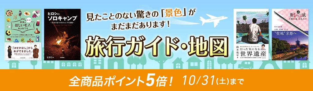 旅行ガイド・地図 全商品ポイント5倍!