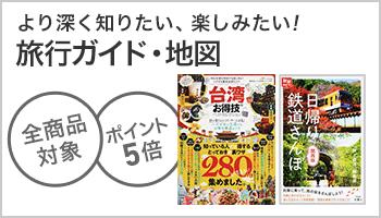 旅行ガイド・地図 ポイント5倍   ~2/29