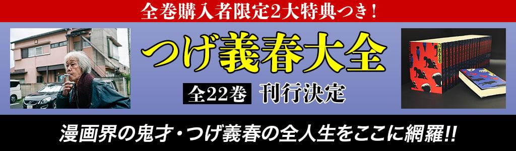 つげ義春大全(全22巻)全巻購入者限定 2大特典つき!