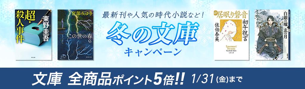 冬の文庫キャンペーン 全商品ポイント5倍!!