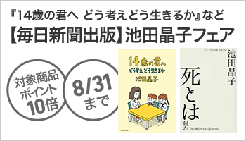 毎日新聞出版 池田晶子フェア 対象商品ポイント10倍