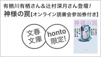 honto限定!「神様の罠」著者参加のオンライン読書会開催! ~6/25