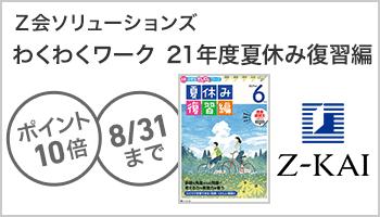 Z会ソリューションズ 「わくわくワーク21年度夏休み復習編 」ポイント10倍