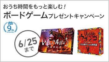 honto9周年特別企画 おうち時間をもっと楽しむ!ボードゲームプレゼントキャンペーン ~6/25