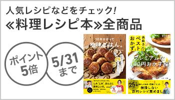 料理レシピ本 全品ポイント5倍キャンペーン ~5/31