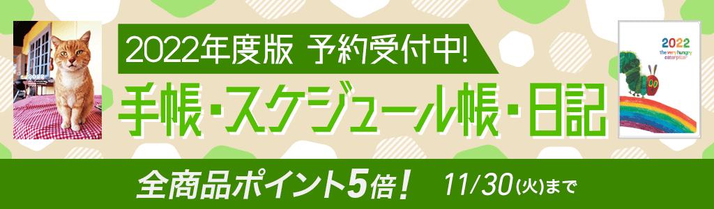2022年度版 予約受付中! 手帳・スケジュール帳・日記 全商品ポイント5倍!