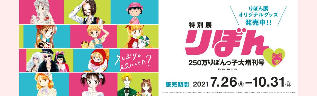 honto - 特別展りぼん 250万りぼんっ子大増刊号 りぼん展オリジナルグッズ発売中!!:紙の本