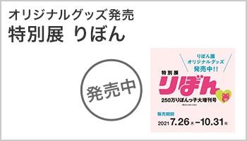 【26日12時(正午)解禁】特別展りぼん 250万りぼんっ子 大増刊号 ~10/31
