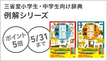 三省堂小学生・中学生向け辞典「例解シリーズ」対象商品ポイント5倍キャンペーン