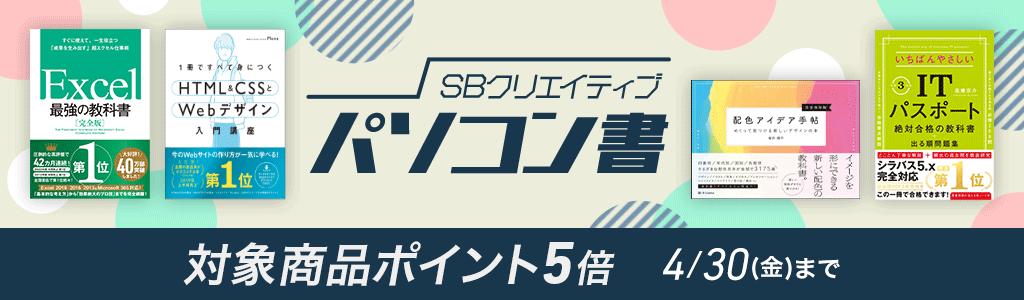 SBクリエイティブ パソコン書 対象商品ポイント5倍