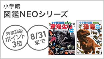 小学館 図鑑NEOシリーズ 対象商品ポイント3倍