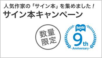 honto9周年特別企画 サイン本キャンペーン
