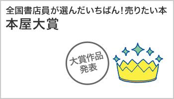 【情報解禁時間有り】2020年本屋大賞  ~12/31