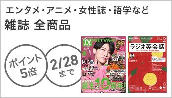 雑誌 ポイント5倍キャンペーン  ~2/28