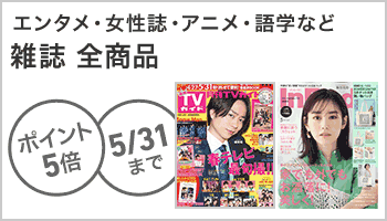 雑誌 全品 ポイント5倍キャンペーン  ~5/31