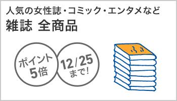 雑誌 全品ポイント5倍キャンペーン  ~12/25