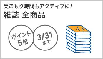 雑誌 ポイント5倍  ~3/31