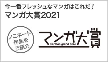マンガ大賞2021ノミネート作品発表  ~3/7