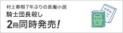 村上春樹最新作【騎士団長殺し】2巻同時発売!!(~3/31)