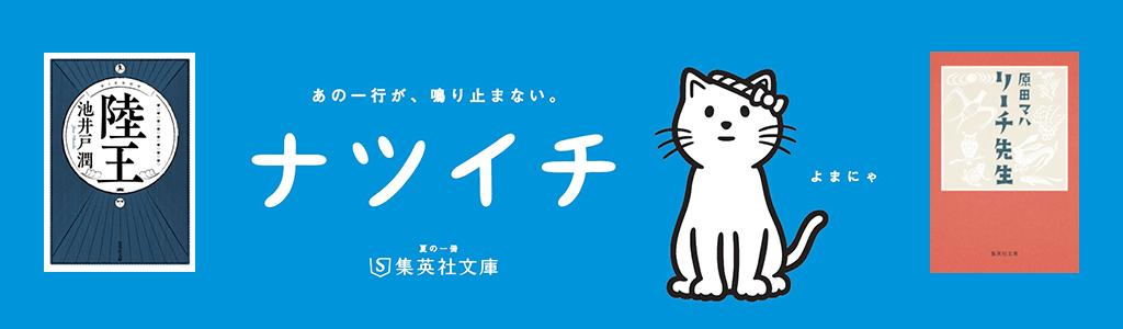 集英社文庫ナツイチ 2019