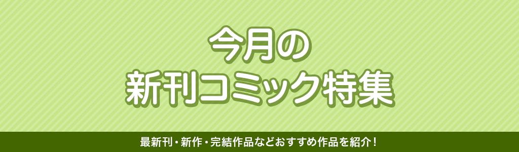 今月の新刊コミック特集