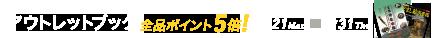 アウトレットポイント5倍キャンペーン ~1/31
