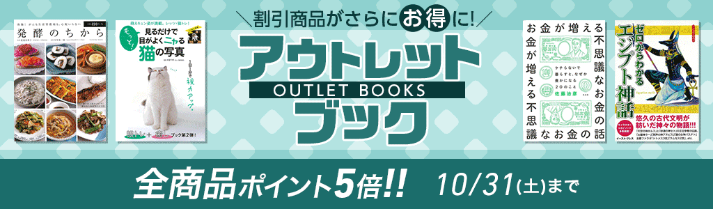アウトレットブック 全商品ポイント5倍キャンペーン!