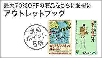 【ネットストア】アウトレットブック ポイント5倍キャンペーン(~7/31)