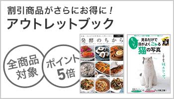 アウトレットブック 全品ポイント5倍  ~10/31