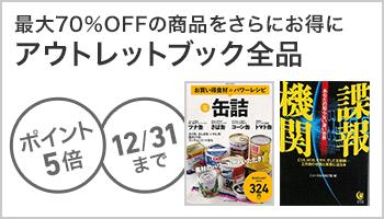 アウトレットブックポイント5倍キャンペーン(~12/31)