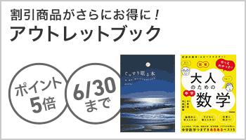 アウトレットブック 全品ポイント5倍  ~6/30