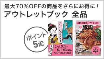 割引商品がさらにお得に! アウトレットブック 全商品ポイント5倍!:紙の本