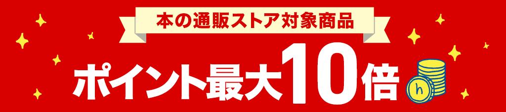 本の通販ストア ポイントUPキャンペーン ポイント最大10倍!