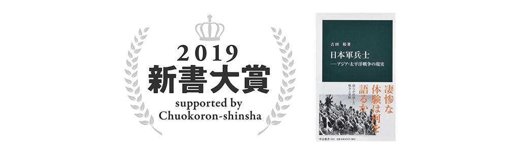 honto - 中央公論新社主催 新書大賞2019:紙の本