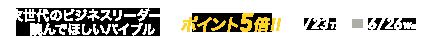 【HB】丸善・ジュンク堂書店×hontoブックツリー 次世代のビジネスリーダーに読んでほしいバイブル(仮) ポイント5倍キャンペーン(~6/26)