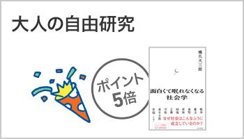 【HB】丸善・ジュンク堂書店×hontoブックツリー 大人の自由研究 ポイント5倍キャンペーン(~8/31)