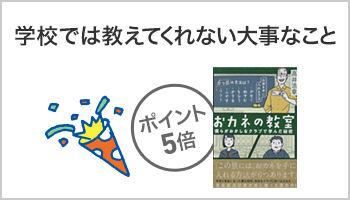 【HB】丸善・ジュンク堂書店×hontoブックツリー 学校では教えてくれない大事なこと ポイント5倍キャンペーン(~11/8)