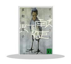 丸善丸の内本店×hontoブックツリー ブックツリーで読む最近の文学賞 ポイント5倍キャンペーン ~3/27